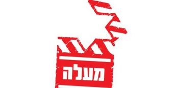 The Ma'aleh School of Television, Film & the Arts