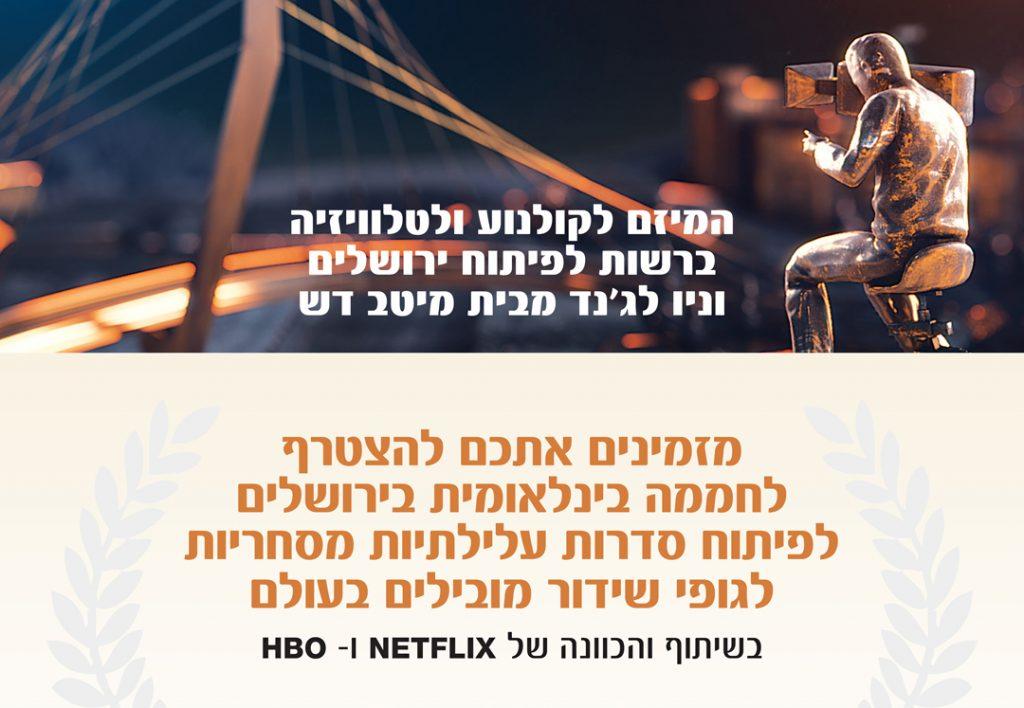 Netflix_HBO_Development