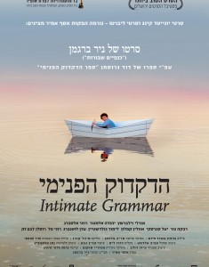 Intimate Grammar by Nir Bergman