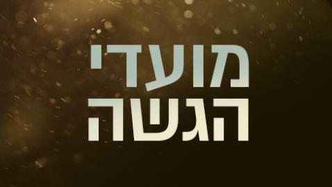 moed_hagasha_logo_heb