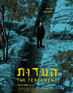 THE TESTAMENT heb__posrer