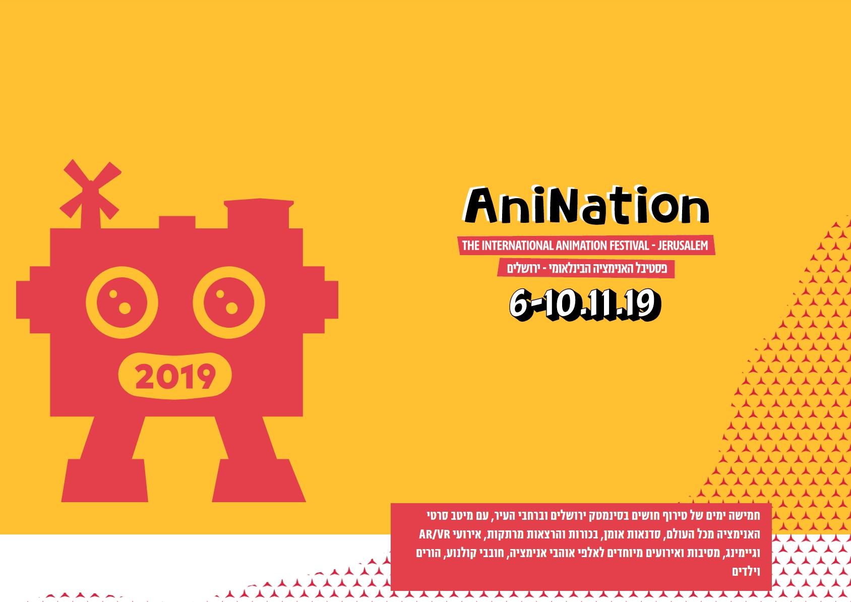 ANINATION_HEADER_2019